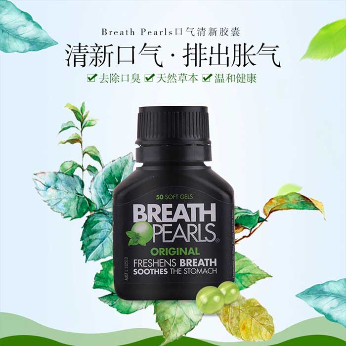 Breath-Pearls-Original-Freshens-Breath-Soothes-The-Stomach-1